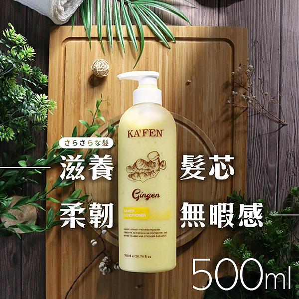 KAFEN 卡氛 生薑粒子護髮 500ml 生薑護髮素【小紅帽美妝】