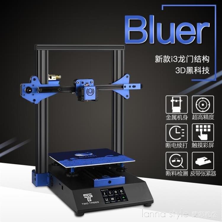 高精度大尺寸準工業級家用3D打印機桌面級FDM創客教育DIY