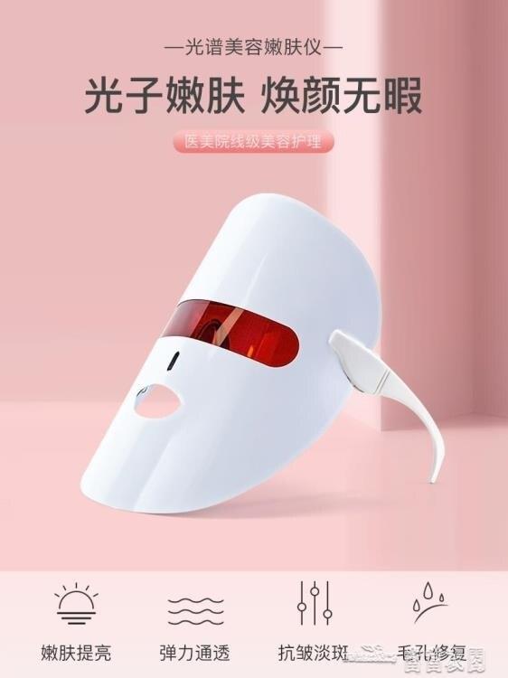 火爆夯貨-光子嫩膚儀大排燈光譜面罩童顏機面膜導入器臉部美容儀紅藍光家用