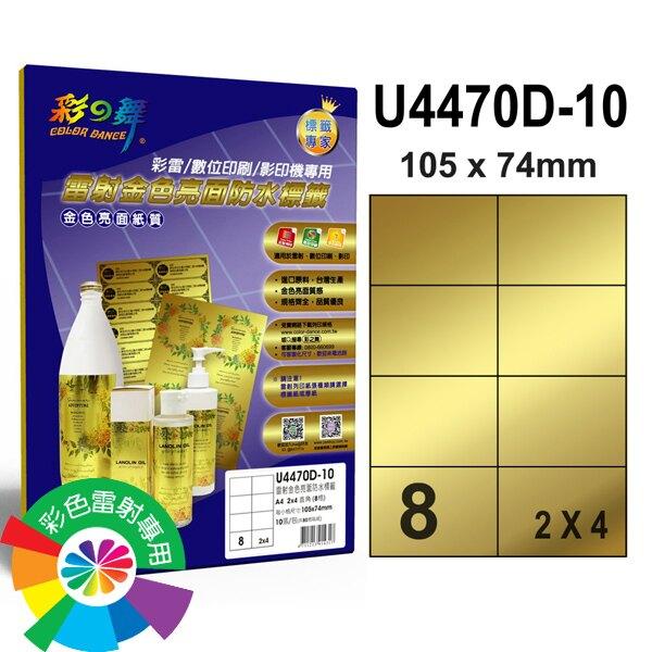 彩之舞 進口雷射金色亮面防水標籤 2x4直角 8格無邊 10張入 / 包 U4470D-10