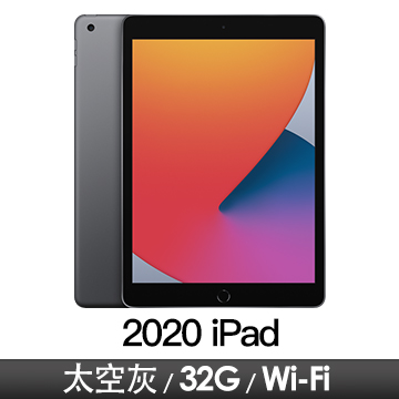 Apple iPad 8th 10.2吋 Wi-Fi 32GB 太空灰(MYL92TA/A)