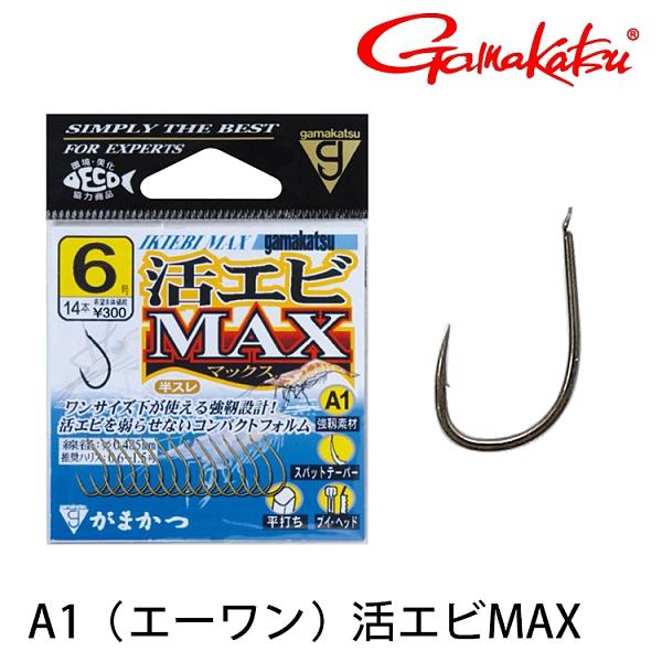 漁拓釣具 GAMAKATSU A1活エビMAX[茶] [蝦鉤]