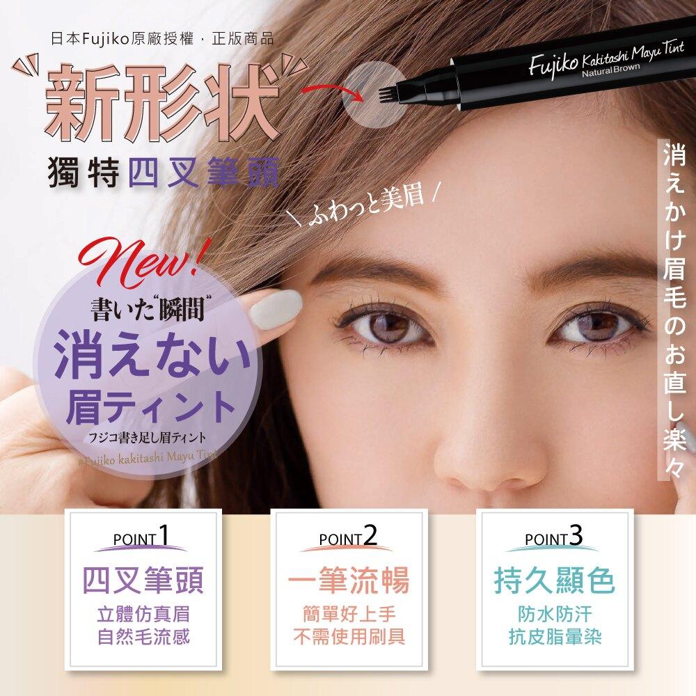 Fujiko眉毛梳理持色眉筆-01自然咖