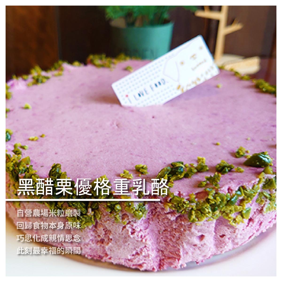 【達克闇黑工場】高個子禾穀米烘焙系列-半熟黑醋栗優格重乳酪/7吋