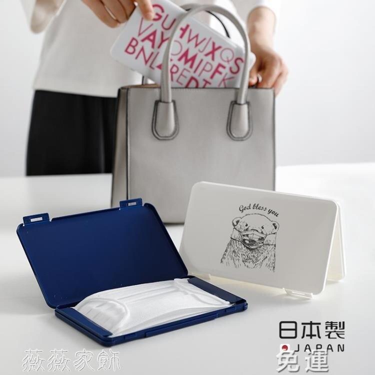 口罩收納盒 日本進口口罩收納盒便攜式 一次性口罩塑料防塵盒口鼻罩暫存夾包 多色小屋 交換禮物