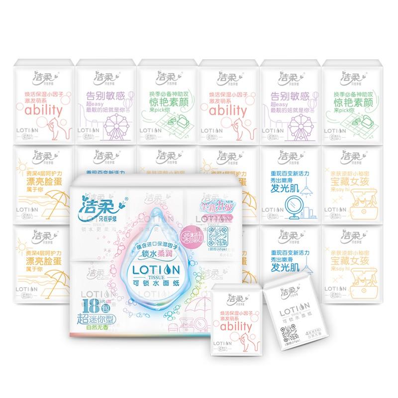 【熱銷】潔柔Lotion手帕紙18包超迷你型紙巾寶寶可濕水面巾紙一次性洗臉巾