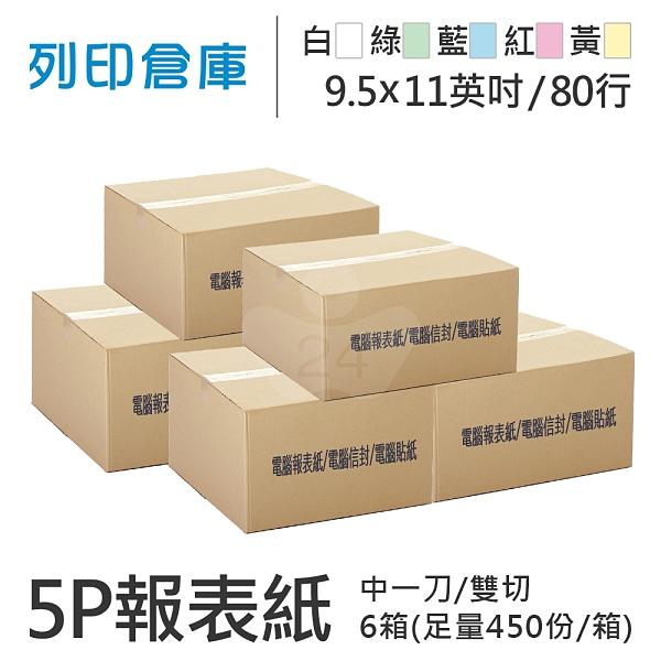 【電腦連續報表紙】80行 9.5*11*5P 白綠藍紅黃 / 雙切 / 中一刀 / 超值組6箱 (足量450份/箱)