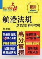 【鼎文公職國考購書館㊣】高普考-航港法規(含概要)精準攻略-T5A97