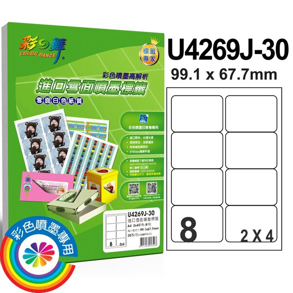 彩之舞 進口雪面噴墨防水標籤 2x4圓角 8格留邊 30張入 / 包 U4269J-30