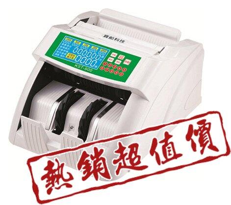 熱銷!多功能機種 銀行專業用 智能全能台幣鑑偽 點鈔機 / 台 KST-900S