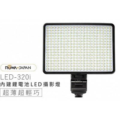 【福笙】ROWA LED-320I 內建鋰電池 高亮度 LED 攝影補光燈 戶外燈 露營燈 #a9