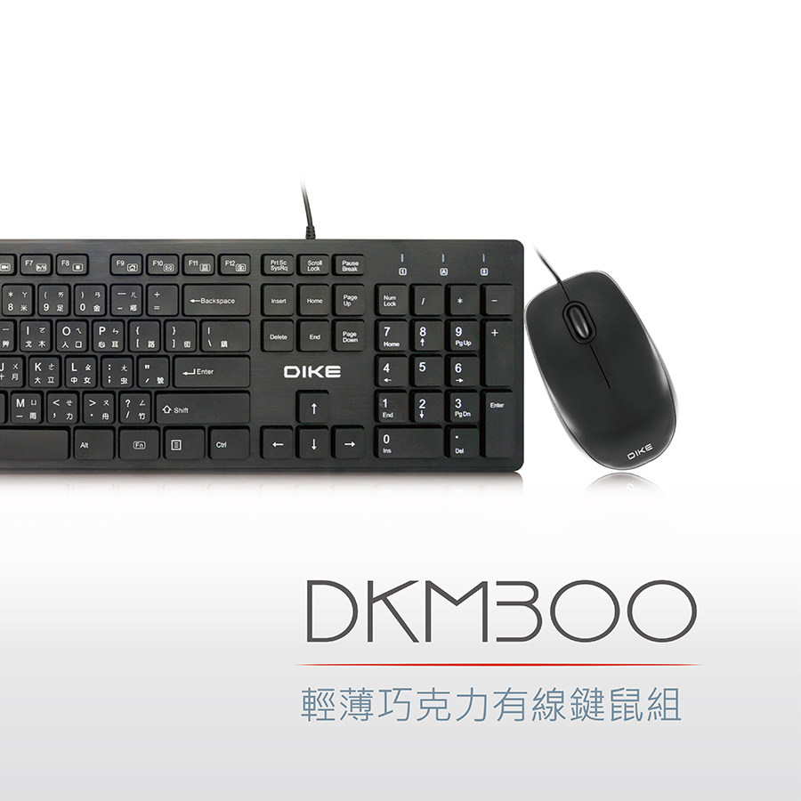 DIKE DKM300巧克力有線鍵鼠組