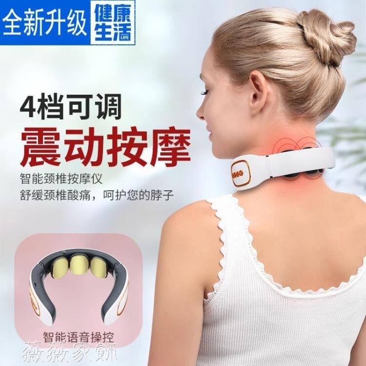 頸部按摩儀 am頸椎按摩器家用電動智慧護頸儀脖子按摩神器脈沖肩部按摩儀 多色小屋
