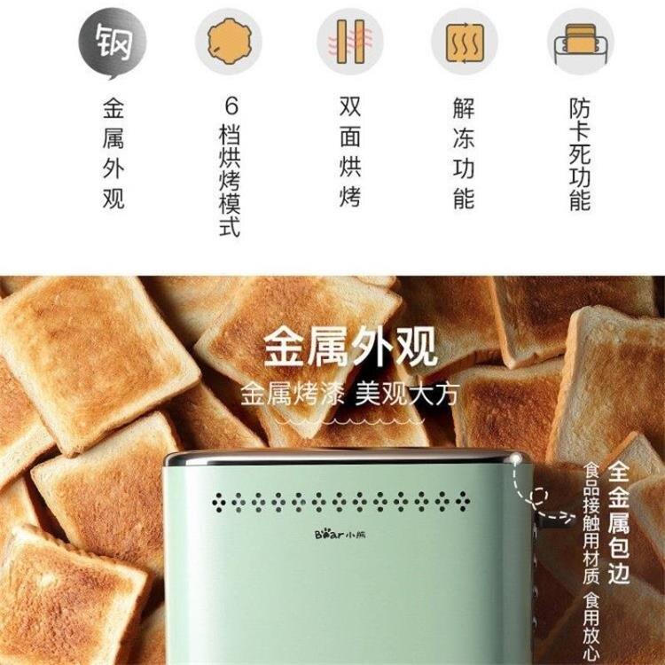 火爆夯貨-烤麵包機 家用小型2片早餐多功能多士爐土司機全自動吐司加熱