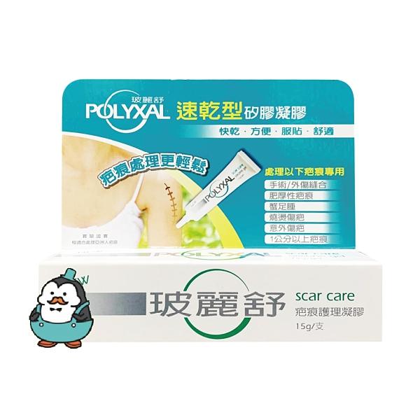 POLYXAL 玻麗舒疤痕護理凝膠 15g : 第三代矽膠凝膠劑型