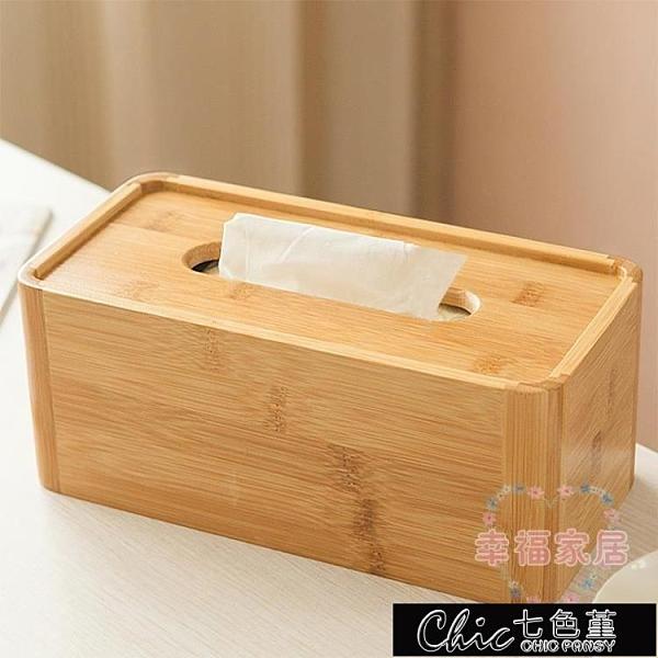 快速出貨 紙巾盒家居創意竹木質紙巾抽紙盒現代簡約捲紙抽客廳茶幾抽 【新春歡樂購】