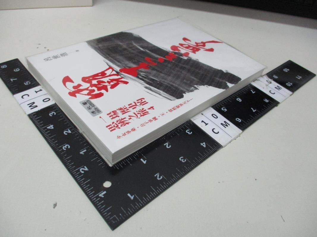 【書寶二手書T9/歷史_C8K】霸王之夢-一場歷史的思辨之旅4_呂世浩