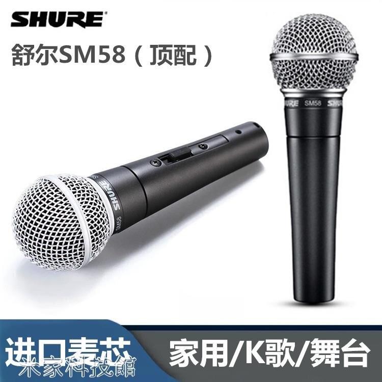 【快速出貨】麥克風 shure舒爾SM58專業舞臺演出有線麥克風電腦家用K歌BBOX錄音話筒 交換禮物