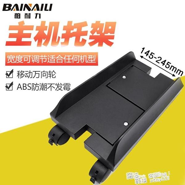臺式電腦主機ABS托架可行動散熱底座箱托盤簡約收納置物架帶剎車 ATF 魔法鞋櫃
