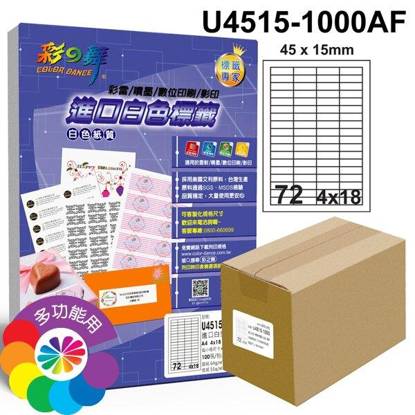 彩之舞 進口白色標籤  4x18直角 72格留邊 1000張入 / 箱 U4515-1000AF