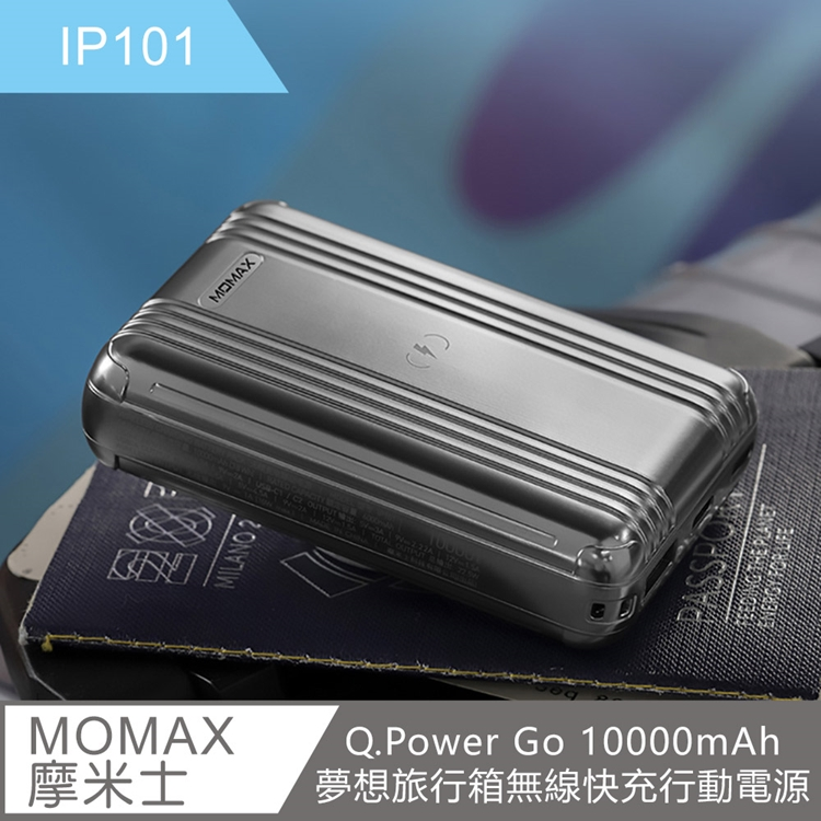 MOMAX 摩米士|Q.Power Go夢想旅行箱無線快充行動電源PD 20W 10000mAh IP101
