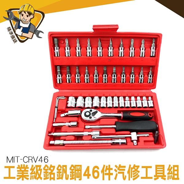 【精準儀錶】螺絲刀套筒組 MIT-CRV46  手動工具 機車工具  螺絲起子 46件工具箱 扳手套筒組