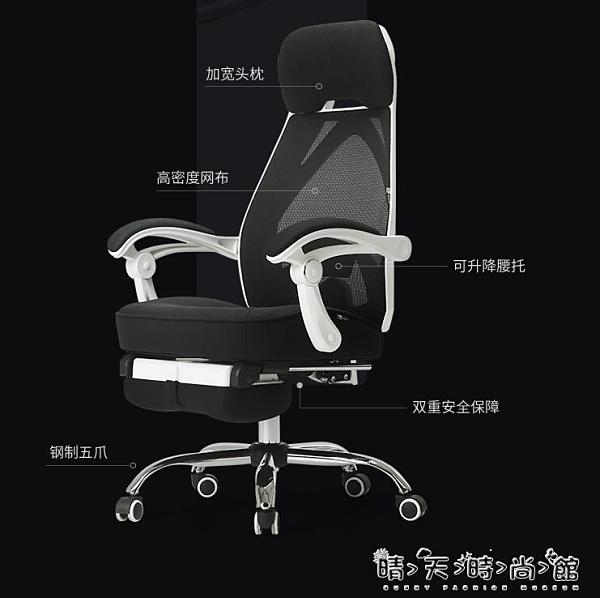 黑白調電腦椅家用電競椅舒適久坐可躺競技椅子游戲椅老板椅辦公椅