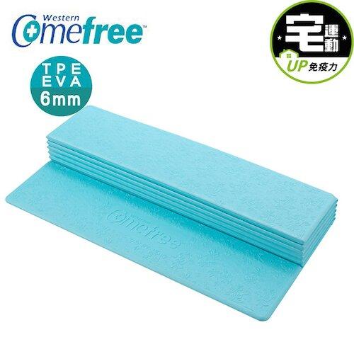 Comefree 康芙麗羽量級TPE摺疊瑜珈墊6MM(時尚藍)