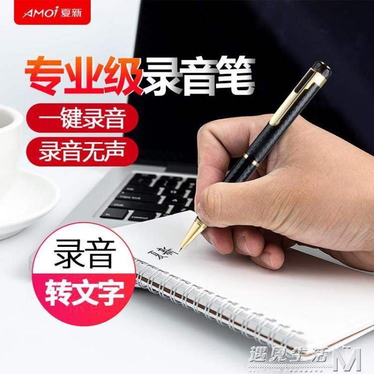 錄音筆專業高清降噪小型學生上課用寫字轉文字隨身便攜器SUPER 全館特惠9折