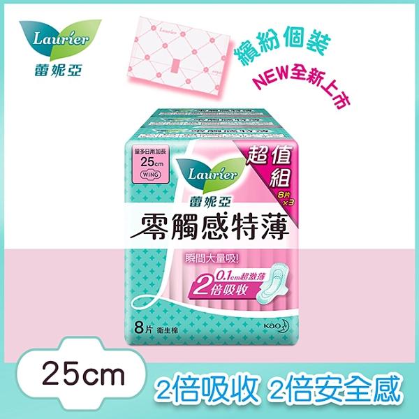 (新)蕾妮亞零觸感特薄量多日用加長25cm 8片x3包
