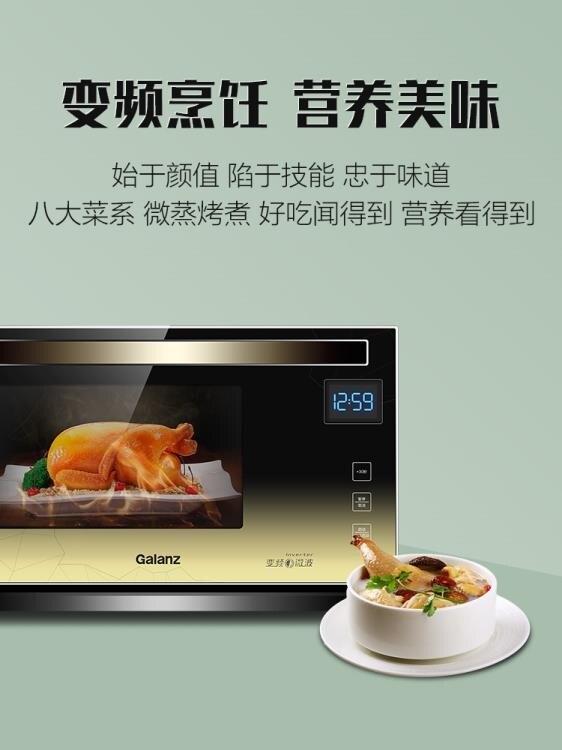 【快速出貨】微波爐 變頻微波爐烤箱家用一體智慧光波爐官方旗艦店A7TM一級能效 交換禮物