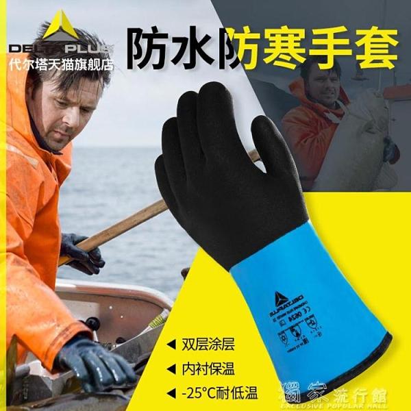 防化手套冷庫耐磨低溫防寒防水產殺魚勞保防化加厚冬季丁腈橡膠手套 快速出貨