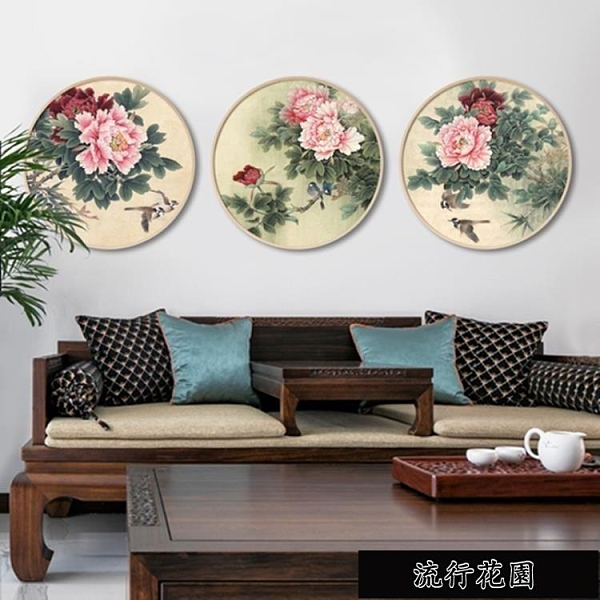 快速出貨 新中式古典水墨花鳥牡丹客廳玄關背景牆圓形【全館免運】