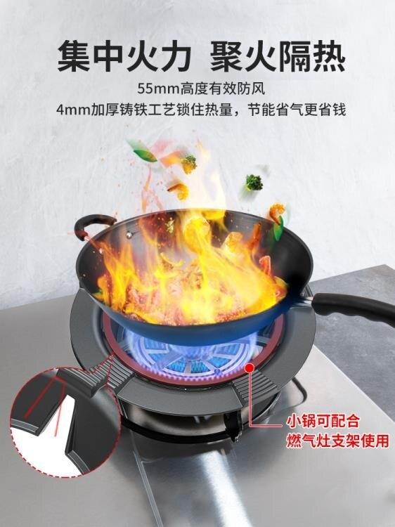 瓦斯節能罩 瓦斯灶防風罩通用燃氣灶液化氣天然氣灶聚火節能