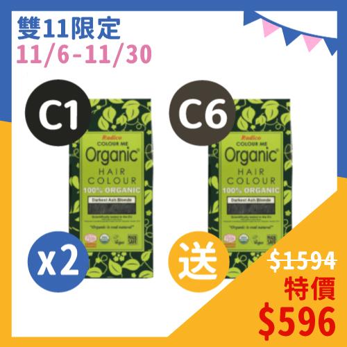 【買二送一】Radico天然草本增色粉(100%全有機成份)★雙11限定下殺3盒$596
