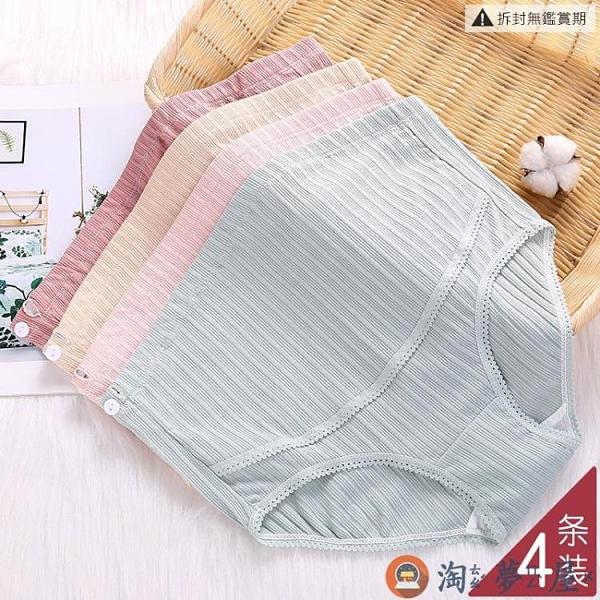 4條裝 孕婦內褲女純棉孕中期晚期高腰托腹大碼短褲內穿【淘夢屋】