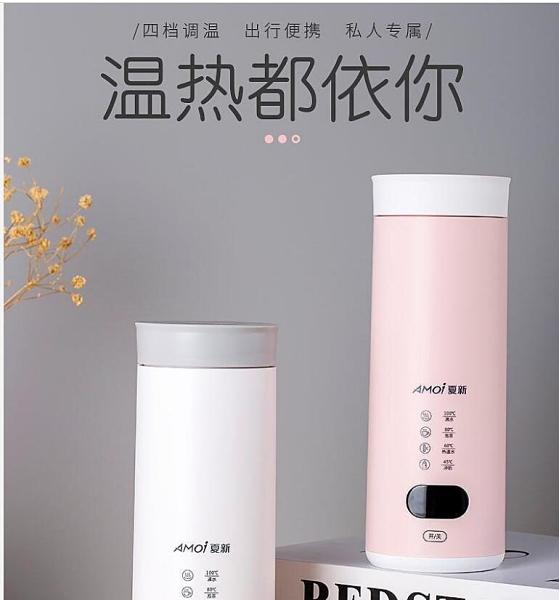台灣現貨 可攜式電熱水壺一體燒水杯旅行家用宿舍小型迷你電加熱開水杯 洛小仙女鞋igo