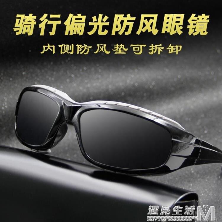 運動偏光太陽鏡戶外騎行防風眼鏡摩托車防風沙護目鏡夜視墨鏡男女