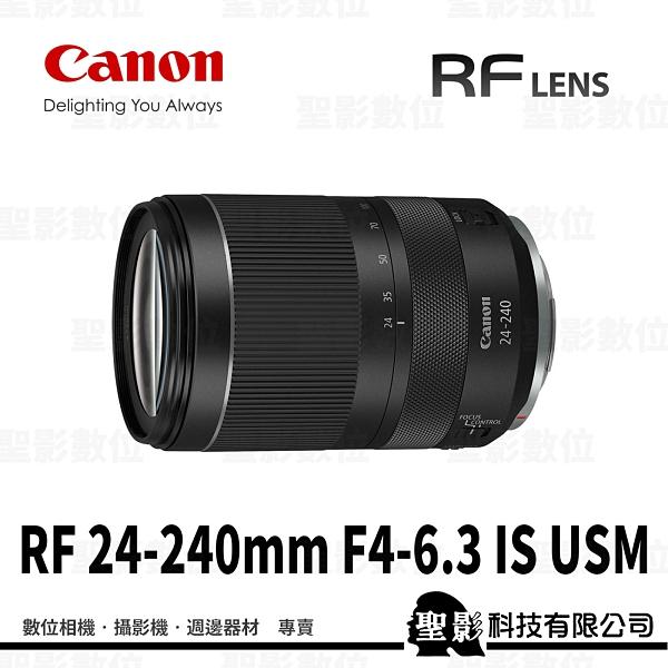 Canon RF 24-240mm f/4-6.3 IS USM 全片幅 10x變焦旅遊鏡頭 for EOS R系列【公司貨】