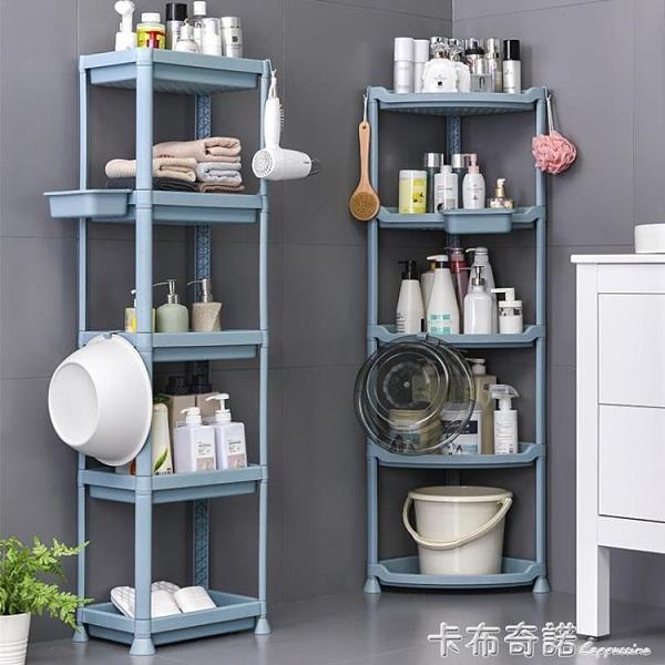 浴室置物架衛生間臉盆架廁所洗手間塑料收納架子多層三角架落地式 卡布奇諾