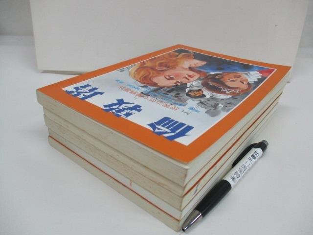 【書寶二手書T1/兒童文學_AQJ】倫敦塔_傲慢與偏見_魯賓遜漂流記_小矮人火山歷險等_5本合售
