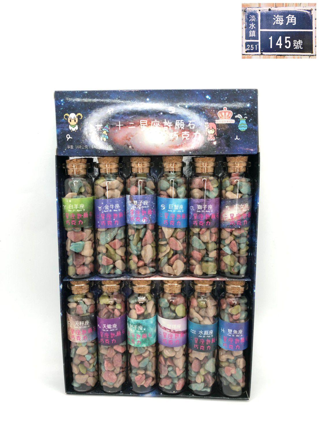 【海角145】十二星座許願石巧克力(12瓶x14公克)