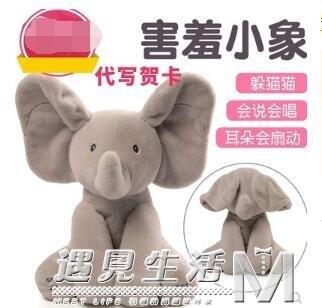 躲貓貓大象害羞小象兒童安撫玩具公仔音樂會唱歌電動毛絨玩偶禮物