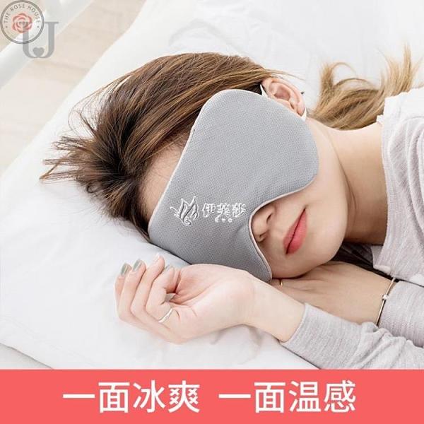 兒童眼罩兒童專用午睡睡眠遮光可調節不壓眼搞笑韓版軟萌 【快速出貨】