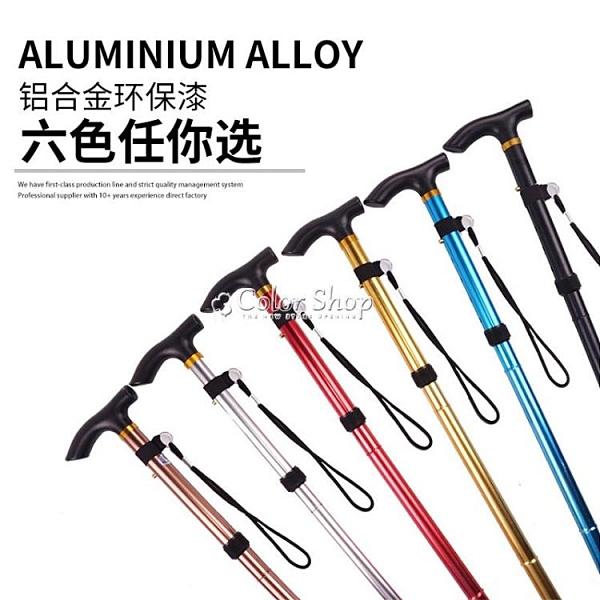 戶外登山杖超輕伸縮折疊多功能防滑徒步爬山戶外裝備手杖 color shop新品 YYP