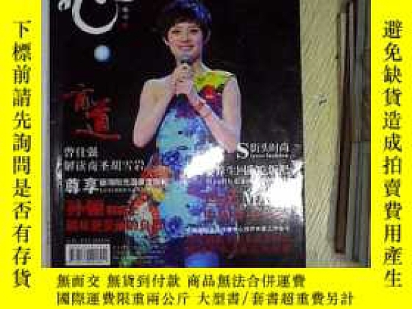 二手書博民逛書店龍人文化罕見2012年3-4月 ,Y203004