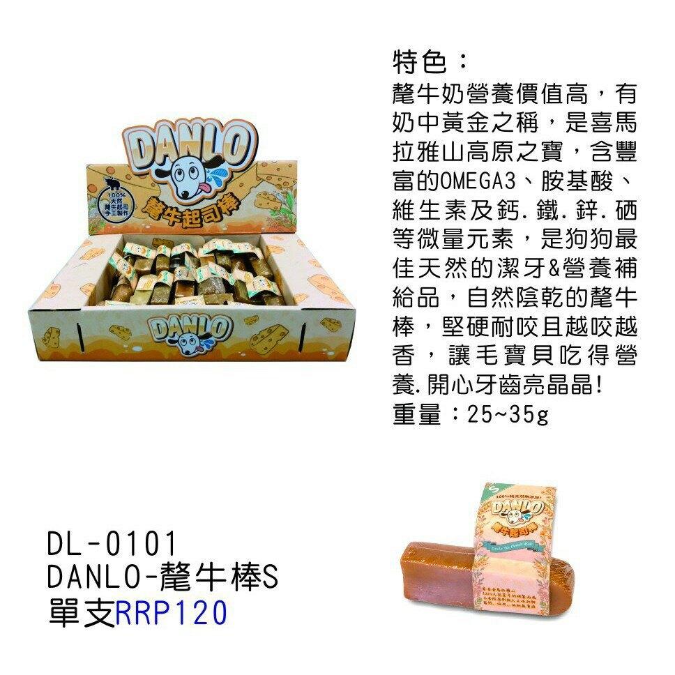 BBUY DANLO 氂牛起司棒 起司棒 狗點心 磨牙點心 潔牙點心 犛牛 氂牛 狗零食 3種尺寸