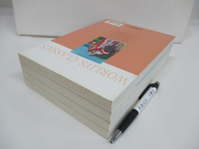 【書寶二手書T1/兒童文學_AQJ】基度山恩仇記_傲慢與偏見_羅密歐與茱麗葉_湯姆歷險記_4本合售