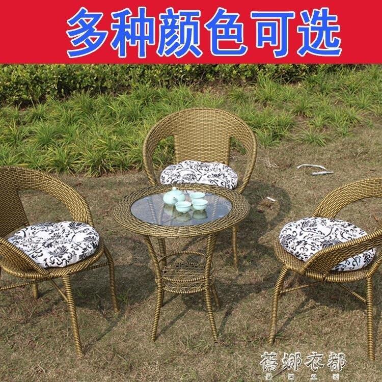 陽臺桌椅藤椅三件套組合小茶幾單人藤休閑戶外室外庭院藤椅子編織SUPER 全館特惠9折