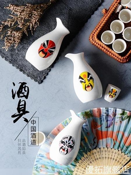 中式陶瓷套裝古風一口杯酒盅復古創意仿古小白酒杯子喝酒家用 優拓